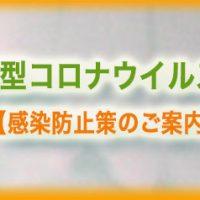 新型コロナウイルス感染予防に関する陶芸教室Futabaの対応