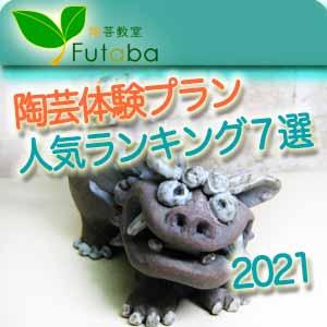 東京の陶芸体験プランの人気ランキング7選2021年