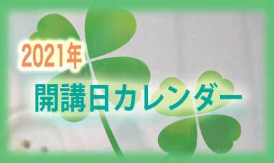 2021年陶芸教室Futaba開講カレンダー